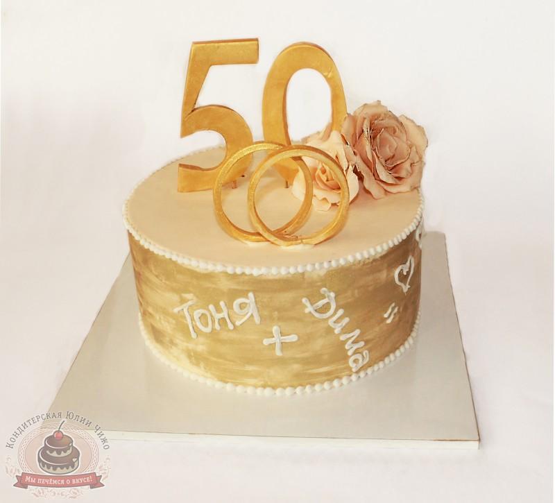 песни про золотую свадьбу 50