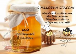 Мед Домашний Гречишный